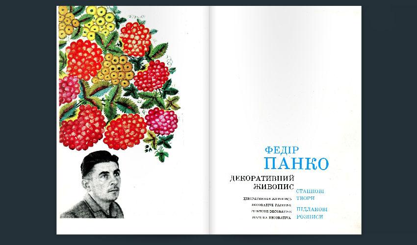 panko_book