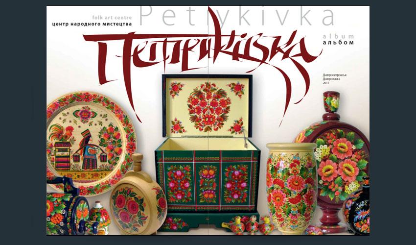 petrykivka_book
